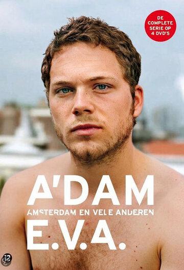 Адам и Ева (A'dam - E.V.A.)