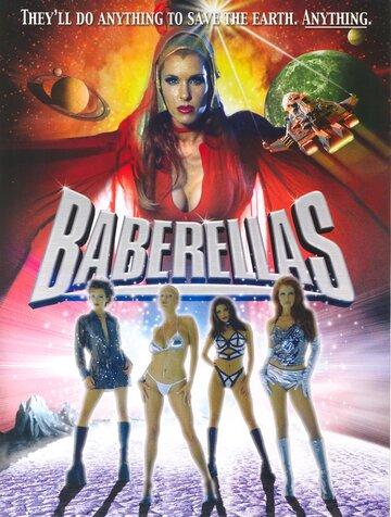 Бэйбиреллы (2003)