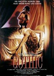 Готика (1986)