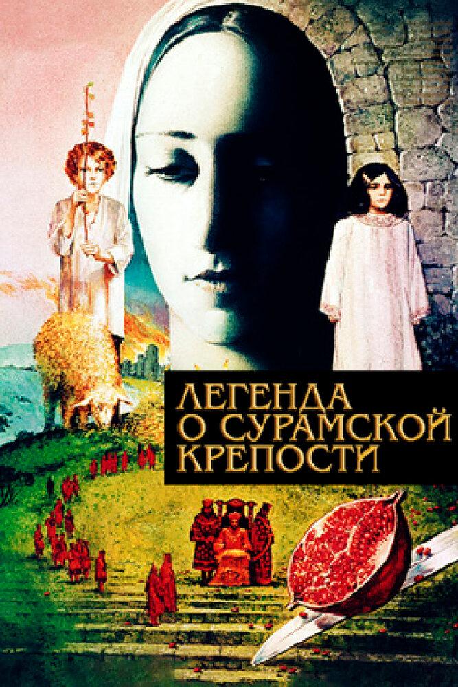 Фильмы Легенда о Сурамской крепости смотреть онлайн