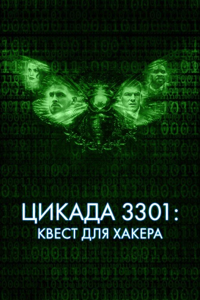 Цикада 3301: Квест для хакера 2021 смотреть онлайн в хорошем качестве