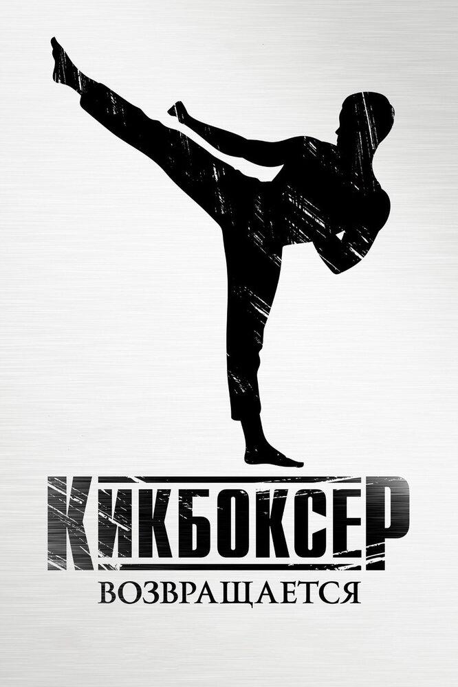 Кикбоксер: Возмездие