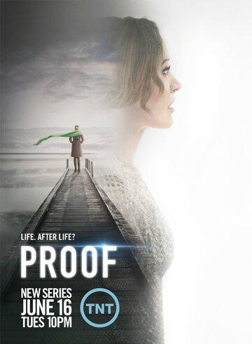 Доказательство (2015) полный фильм онлайн