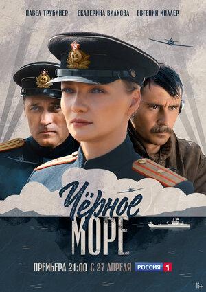 Черное море фильм 2019 6,7,8 серия онлайн