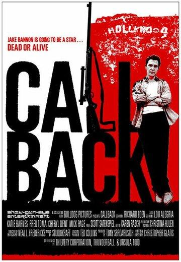 (Callback)