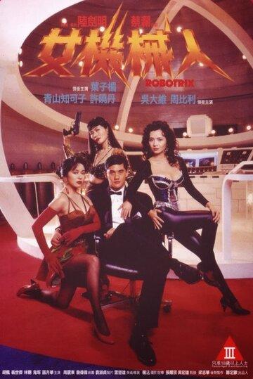 Роботрикс (1991)