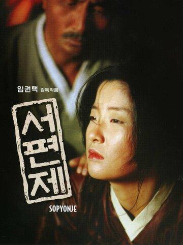 Сопендже (1993)