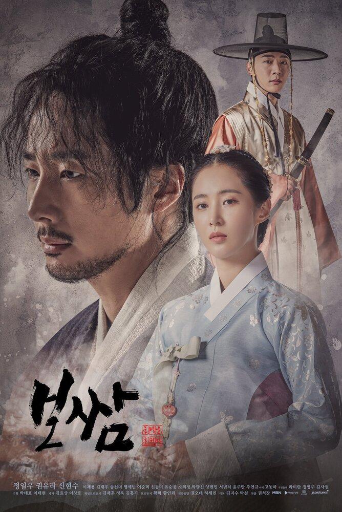 4305056 - Поссам: Украсть судьбу ✦ 2021 ✦ Корея Южная