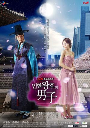 300x450 - Дорама: Мужчина королевы Инхён / 2012 / Корея Южная