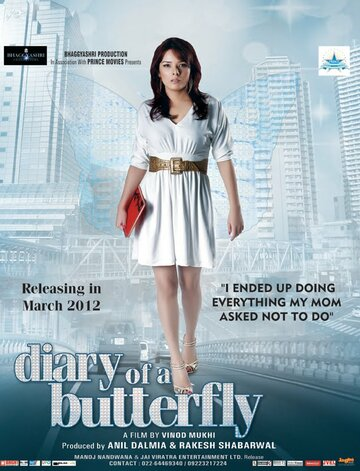 Дневник бабочки (Diary of a Butterfly)