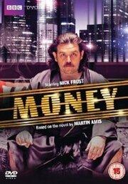 Смотреть онлайн Деньги