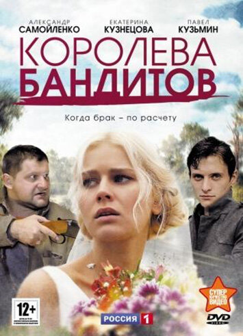 Королева бандитов (2013)