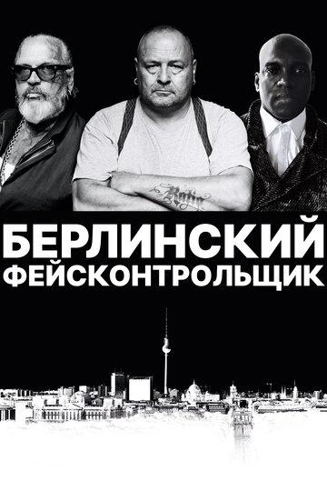 Постер Берлинский фейсконтрольщик 2019