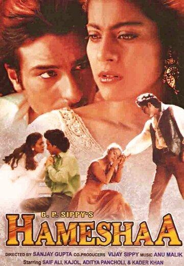 Вместе навсегда (1997)