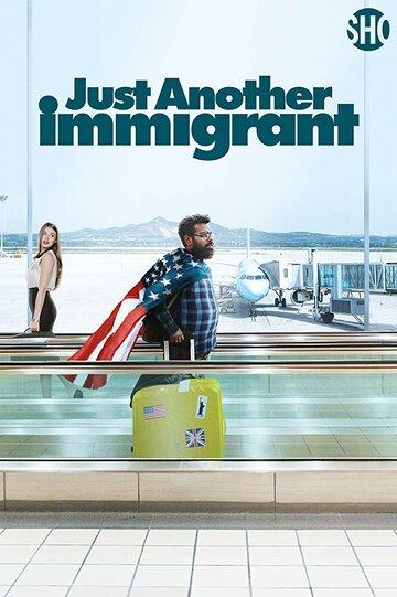 Очередной иммигрант 2018