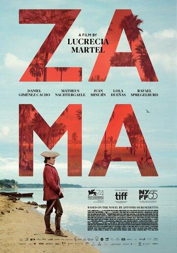 Зама (2017)