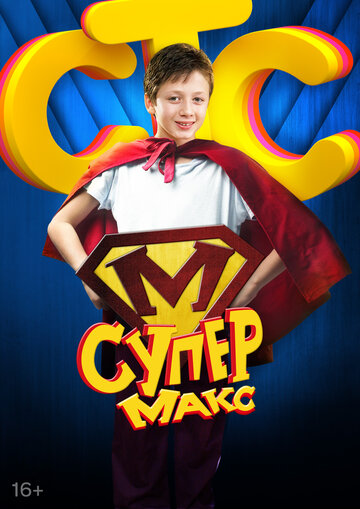 Супер Макс (Super Maks)