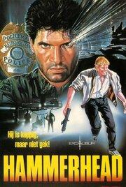 Hammerhead (1990)