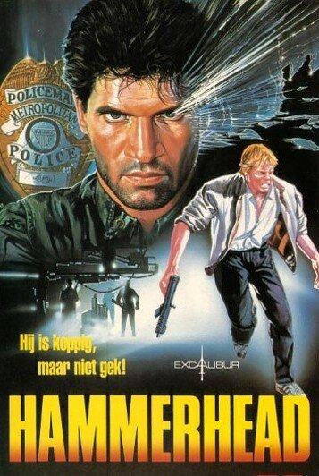 Специальный агент Хаммер (1987)