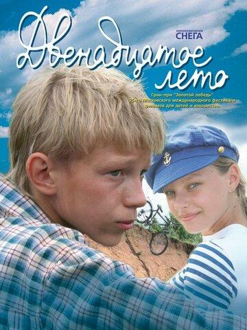 Фильм Двенадцатое лето