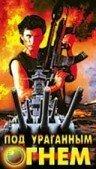 Под ураганным огнем (1989)