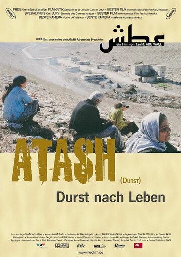 Жажда (2004)