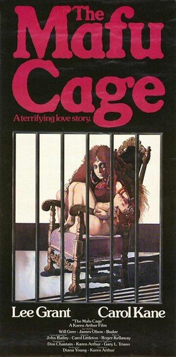 Клетка Мафу (1978)