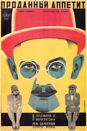 Проданный аппетит (1928)