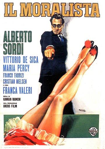 Моралист (1959)
