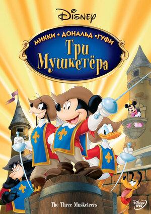 Три мушкетера. Микки, Дональд, Гуфи  (2004)