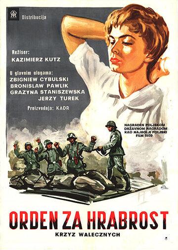 Крест за отвагу (1958)