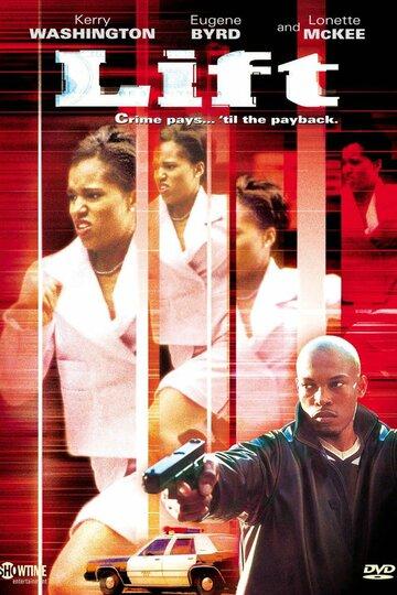 Воровка (2001)