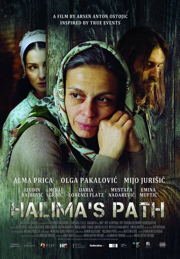 Путь Халимы
