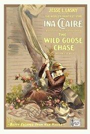 За дикими гусями (1915)