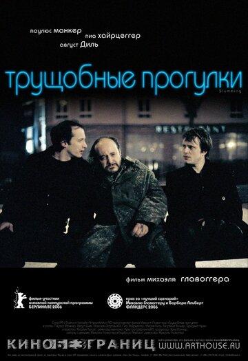 Трущобные прогулки (2006)
