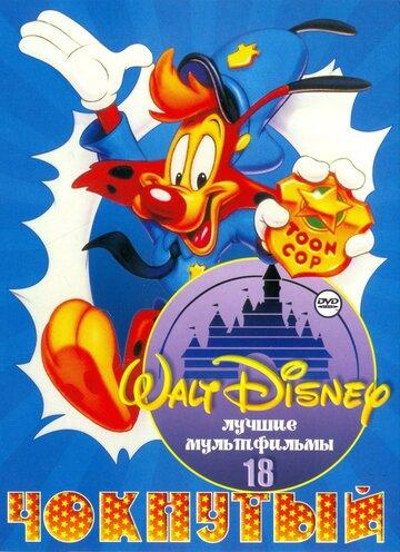 Чокнутый (сериал, 1 сезон) (1993) — отзывы и рейтинг фильма