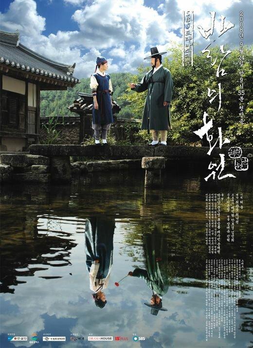 Рисующий ветер / Balameui hwawon (2008)