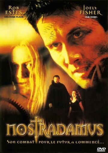 Проект «Нострадамус» 2000