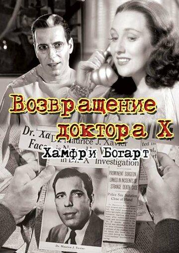 Кино Гудини