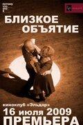 Близкое объятие (2009) — отзывы и рейтинг фильма