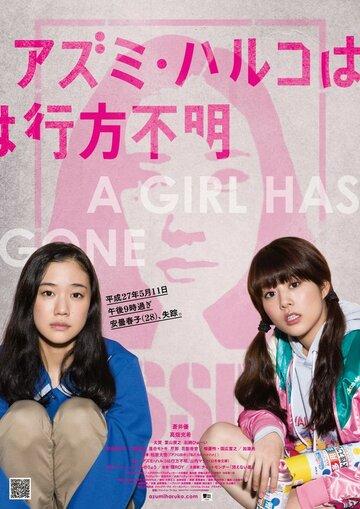 Адзуми Харуко пропала (2016) полный фильм