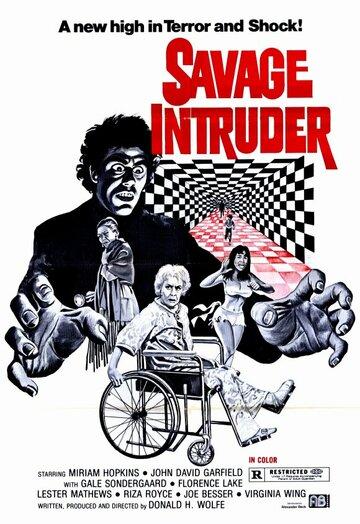 Жестокое вторжение (1970)