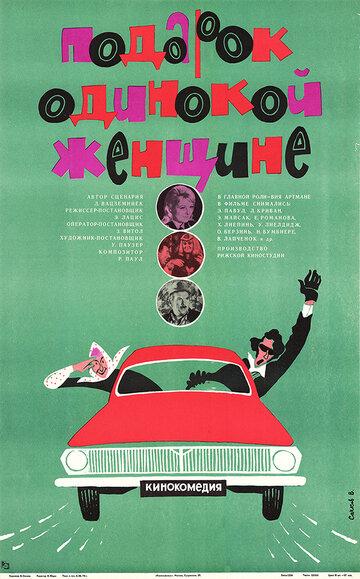 Подарок одинокой женщине (1973) полный фильм онлайн