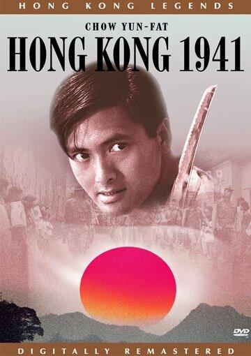 Гонконг 1941 (1984)