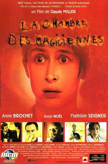 Комната волшебниц (1999)