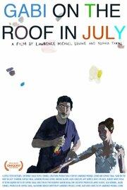 Габи на крыше в июле (2010)