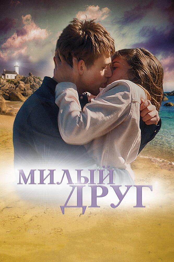 Постер Милый друг