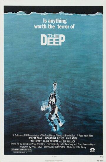 Бездна (The Deep)