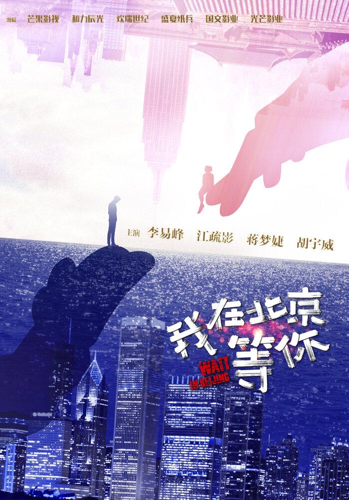 1130362 - Жди в Пекине ✦ 2020 ✦ Китай