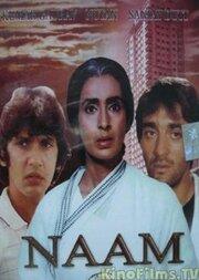 Имя (1986)